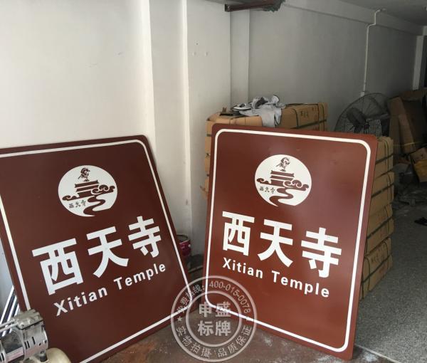 金华旅游景点指示牌旅游标志牌棕色旅游指示牌定制
