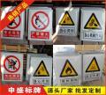 搪瓷标识牌铁板烤瓷标志牌化工厂搪瓷安全标志牌