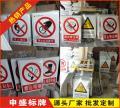 金属标牌铁板标牌搪瓷标志牌生产厂家