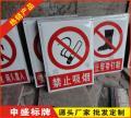 搪瓷安全警示牌搪瓷安全标志牌厂家直销