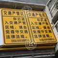交通严管区道路交通安全警示标语标识标志牌