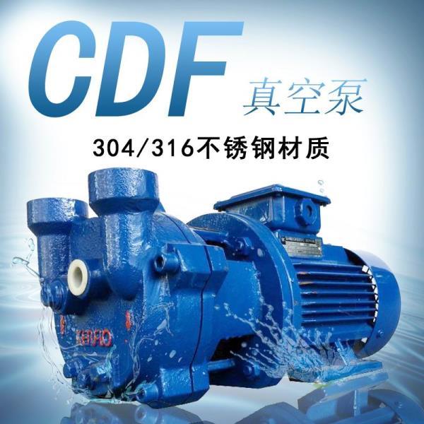 CDF1212-OND2不锈钢抽气泵 1寸CDF水环式真空泵