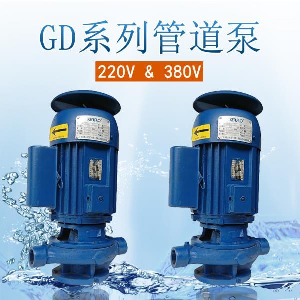 GD25-20佛山水泵厂GD管道泵 自来水管道加压泵
