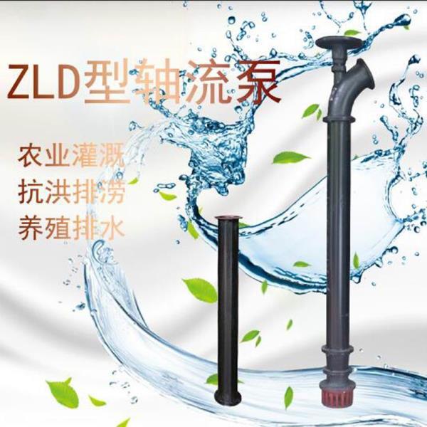 三角水泵厂4寸农田灌溉泵ZLD轴流泵