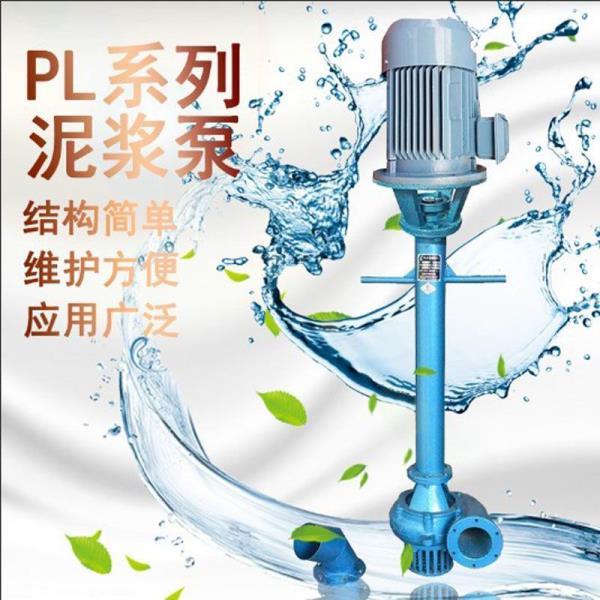 3PL-180A泥浆泵立式浓浆泵