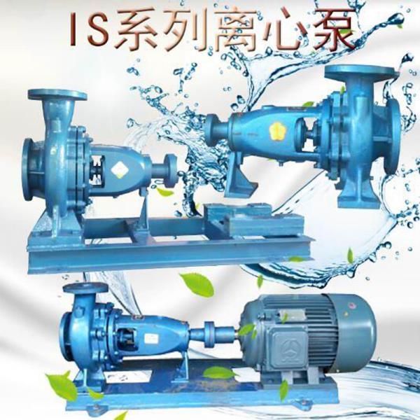 IS50-32-160清水泵2寸卧式离心泵