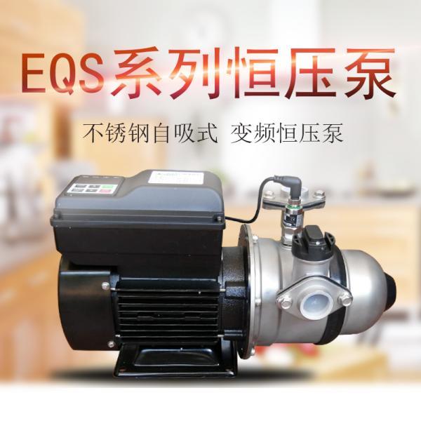 三淼EQS800IC电子稳压自吸泵家用变频水泵