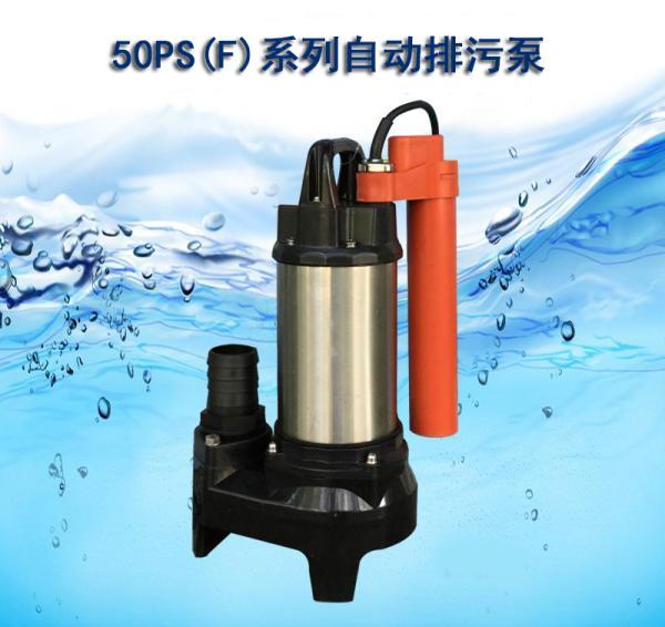 自动地下室排水泵CSSF-250单相潜水泵