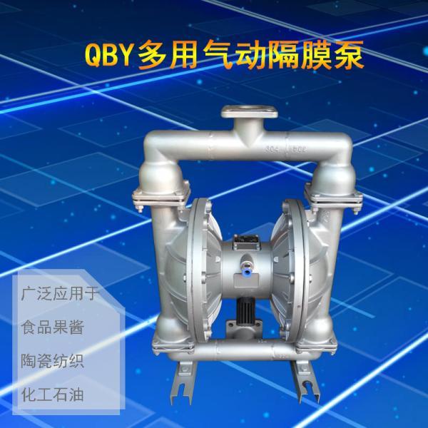 304不锈钢气动隔膜泵QBY50防腐耐酸化工泵