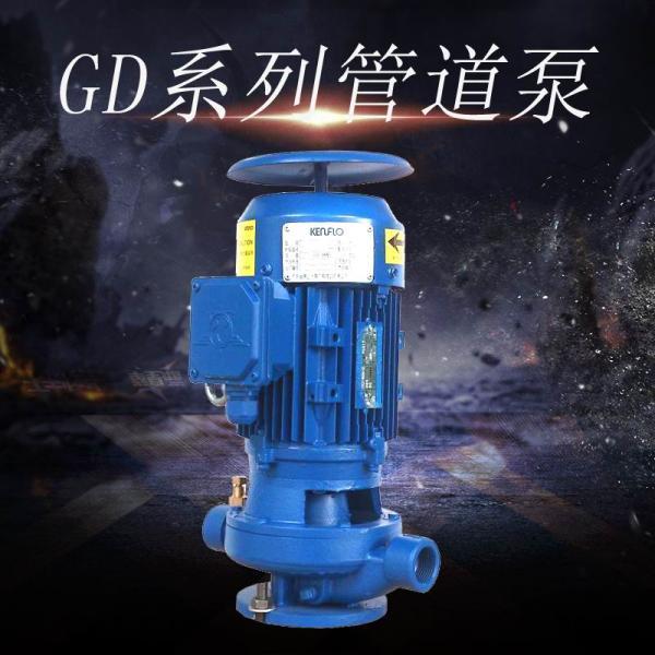 GD25-20肯富来1HP管道泵直联式离心泵