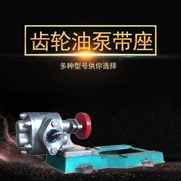 KCB-55耐腐蚀齿轮油泵不锈钢润滑油泵