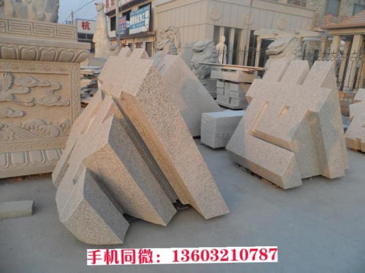 门牌石 字体石雕塑 公司名称雕塑图片