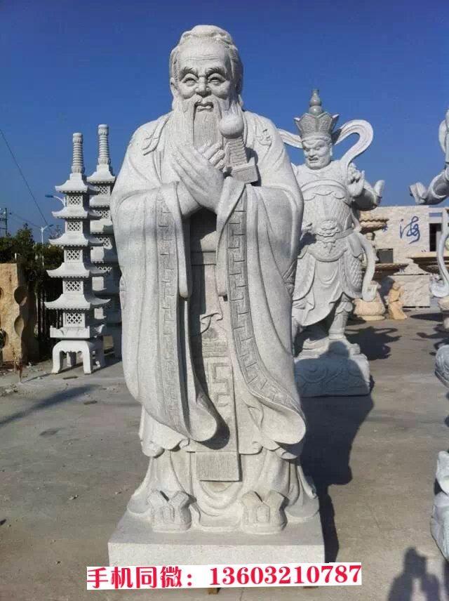 石雕孔子 校园人物石雕厂家