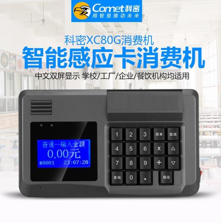 桂林订餐打卡机 一消费打印一体机 订餐打卡机用途