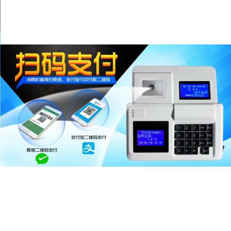 湛江食堂消费机 支持二维码刷卡扫码 食堂消费机介绍文档