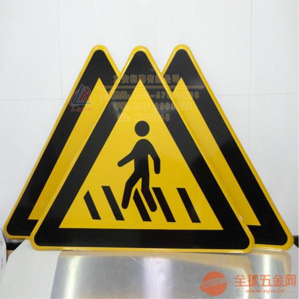 三角注意行人城市道路交通安全标示警告牌