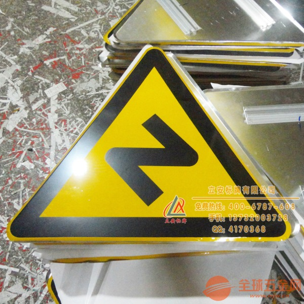 送抱箍三角牌Z字形公路标志乡村公路标牌