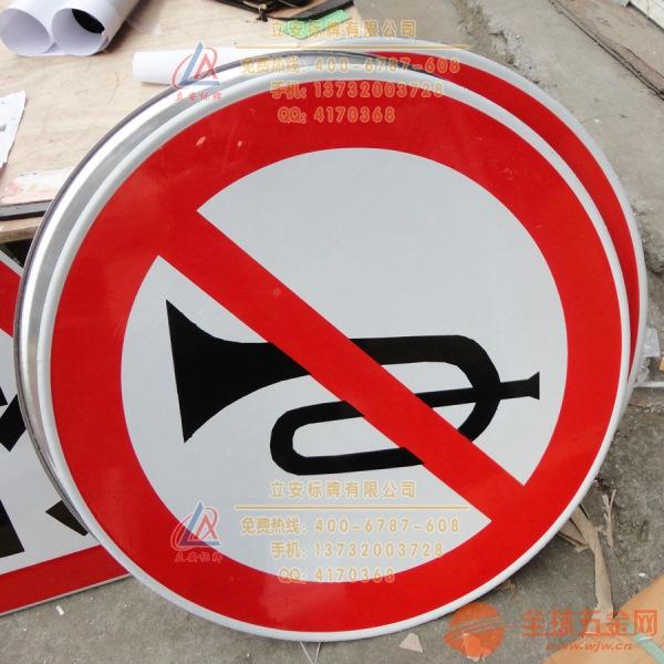 圆形公路标示牌禁止鸣笛禁止标志