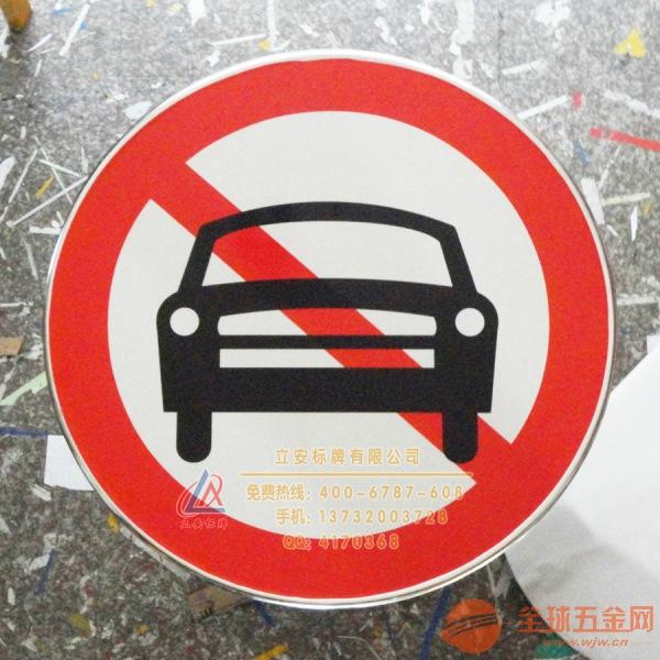 圆形直径60公分交通标志禁止停车标志