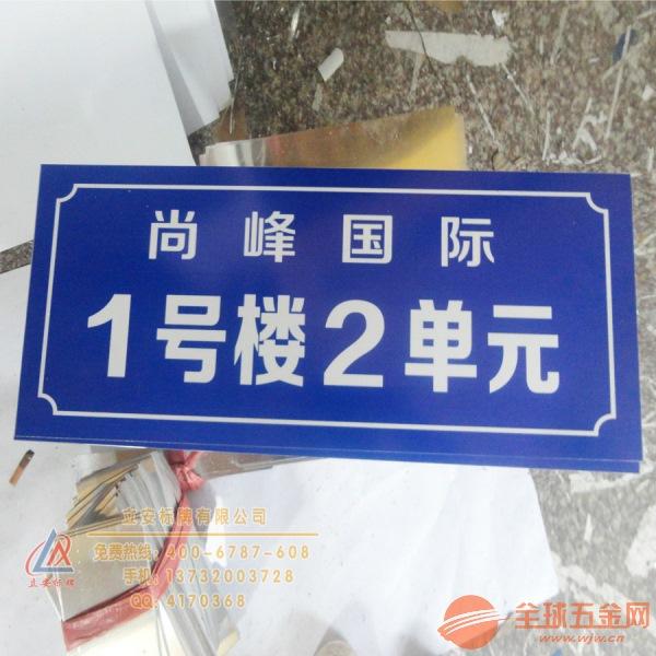 宁波小区门牌厂家直销经久耐用