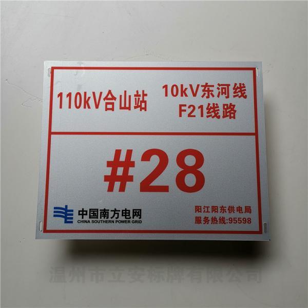 杭州10kV架空线路标志牌及杆塔标志线路编号牌