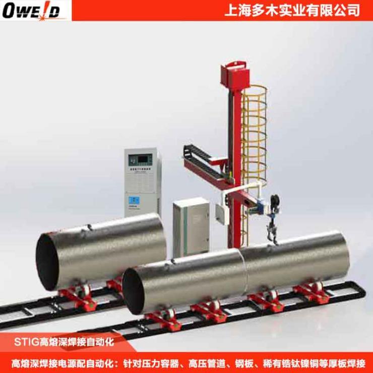 上海多木深熔焊接設備