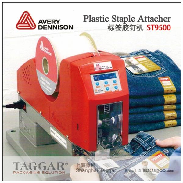 美国艾利丹尼森胶钉机ST9500双针胶针机/腰卡机