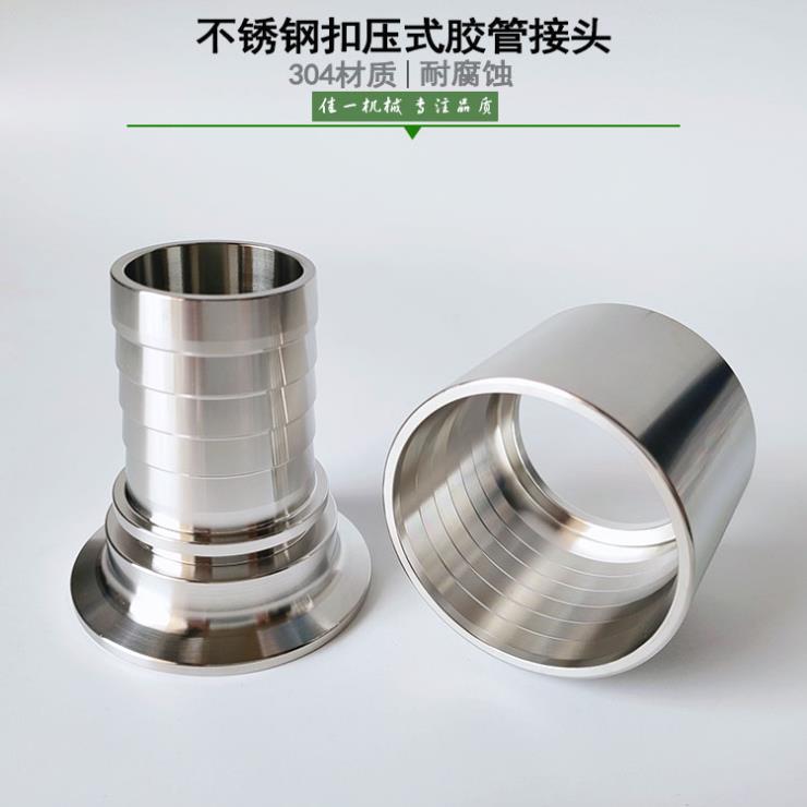 不銹鋼扣壓式快裝軟管接頭 衛生級扣壓膠管接頭 軟管接頭