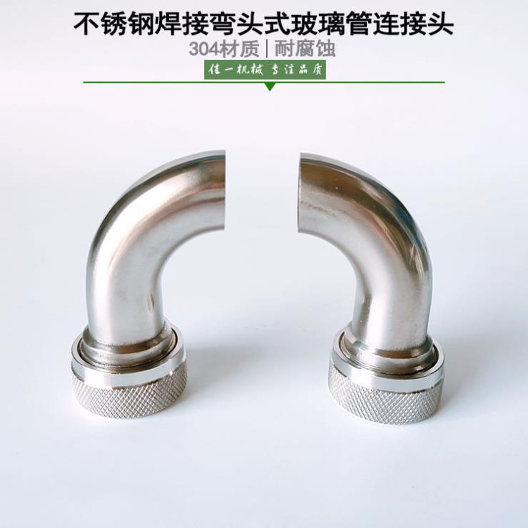 不銹鋼90度焊接彎頭式玻璃管連接頭 液位計專用連接接頭