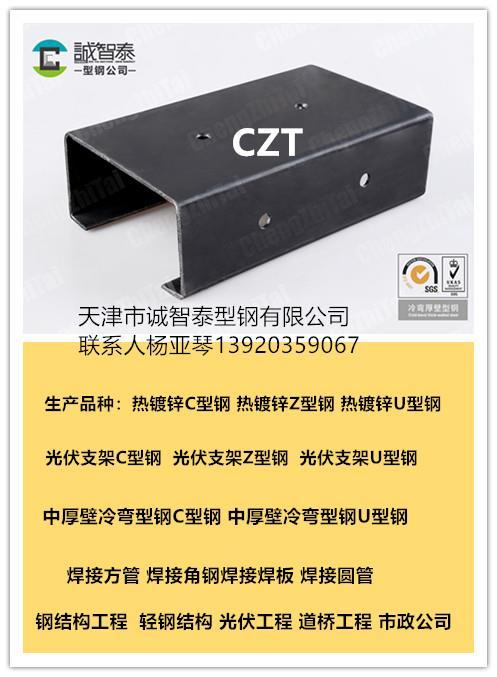 合肥耐候钢光伏支架生产厂家加厚壁热浸镀锌C型钢U型钢
