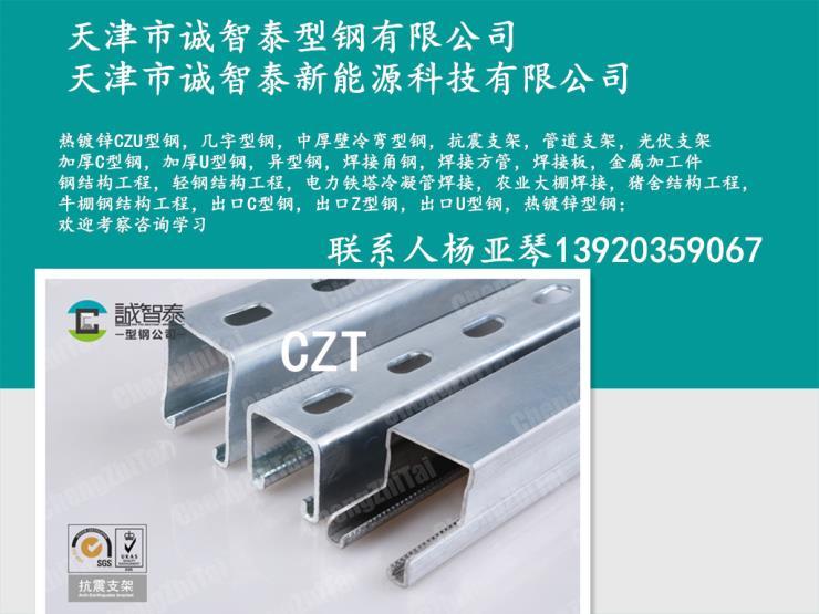 镀镁铝锌板冷弯型钢历史由来应用领域