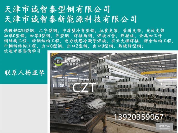 崇左耐候钢光伏支架冷弯型钢生产厂家诚智泰公司