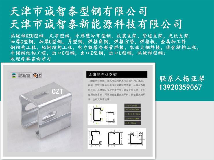 综合抗震管廊支架 管道支架 光伏支架