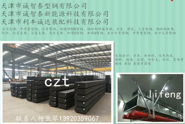 泉州耐候钢制造太阳能光伏支架生产厂家加厚壁C型钢U型钢