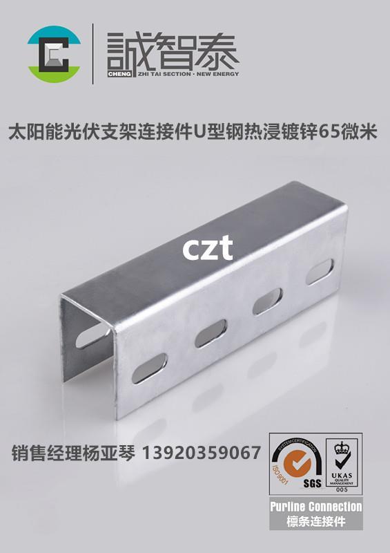 天津北京河北唐山热浸镀锌U型钢-65微米工艺要求