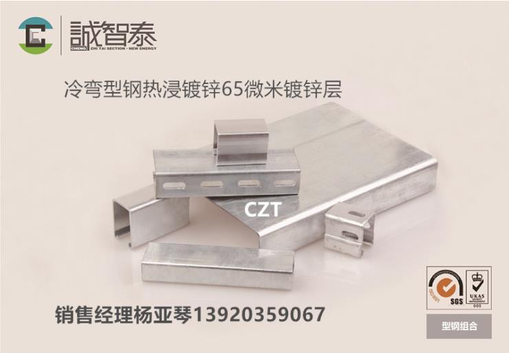 北京热镀锌Z型钢在线看免费观看日本