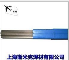 上海斯米克银钎料65%银焊条银焊丝