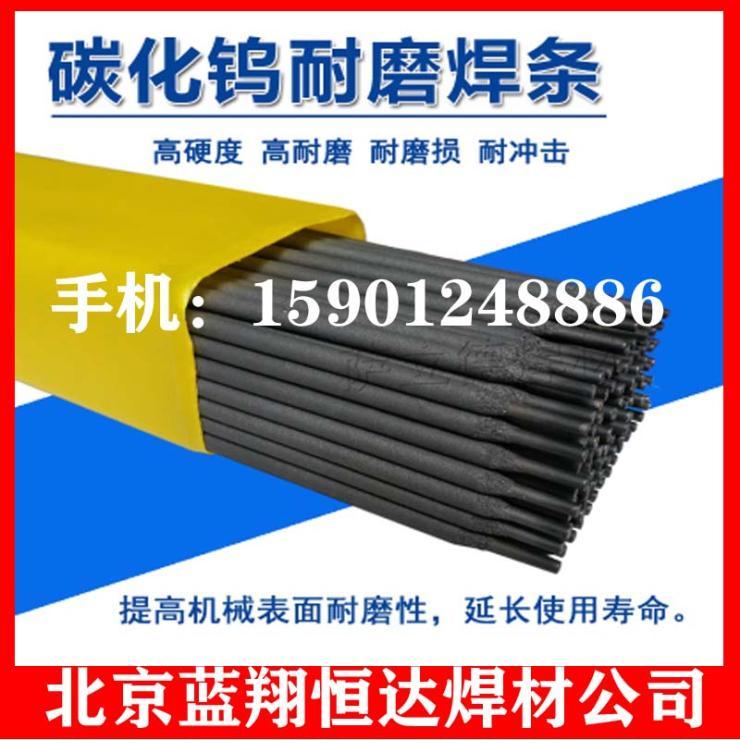 DH-04煤矿专用耐磨焊条DH-04堆焊焊条