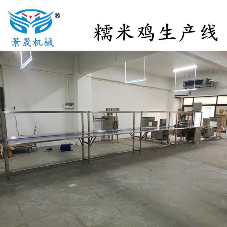 景晟SS-500糯米鸡生产线 全新产品