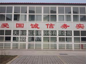 陕西渭南临时搭建活动房临渭组装拼接彩钢房
