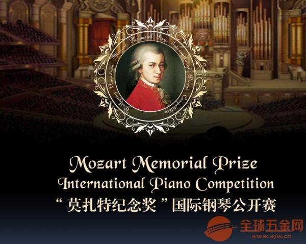 """""""莫扎特纪念奖""""国际钢琴公开赛-奥地利.维也内国际总决赛"""