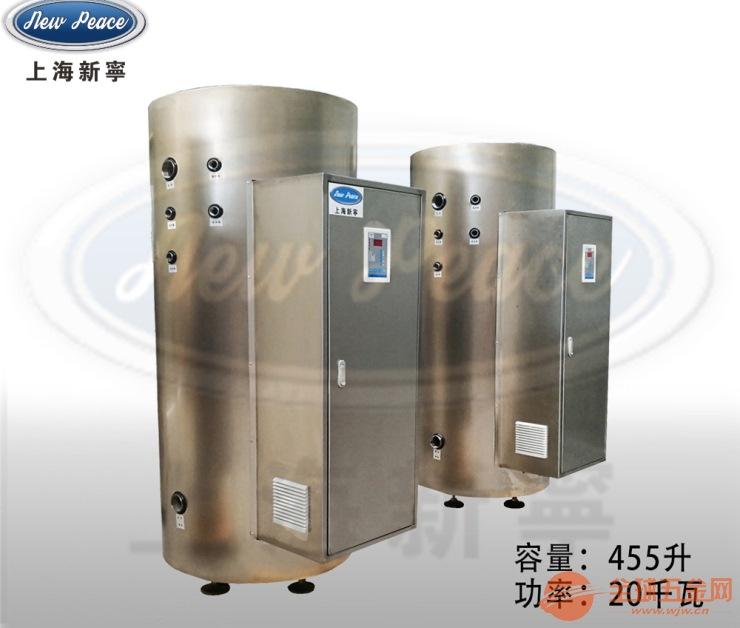 工厂供应干洗店杀菌配套用20千瓦电加热热水炉(热水器