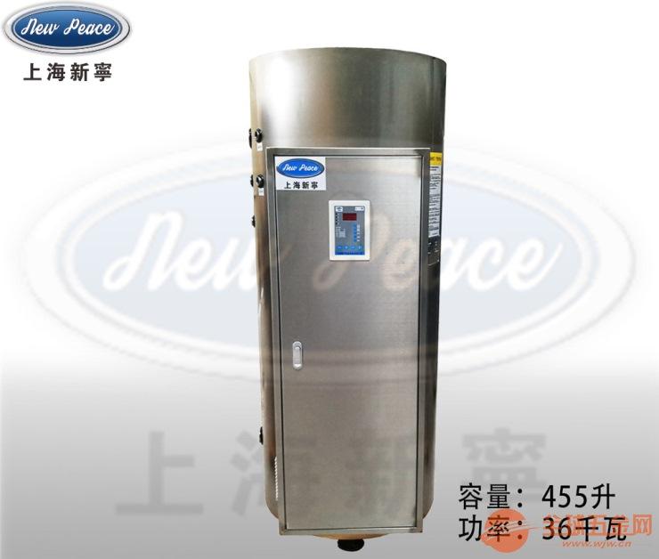 全自动控制小型智能工业36千瓦电热热水锅炉丨电热水器