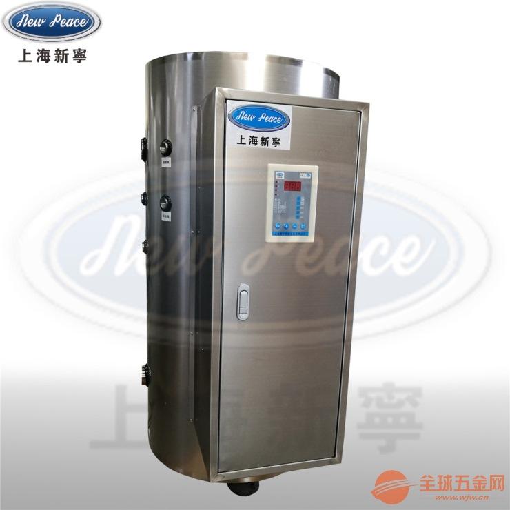 工厂直销混凝土养护配套用立式80KW电热水炉(热水器