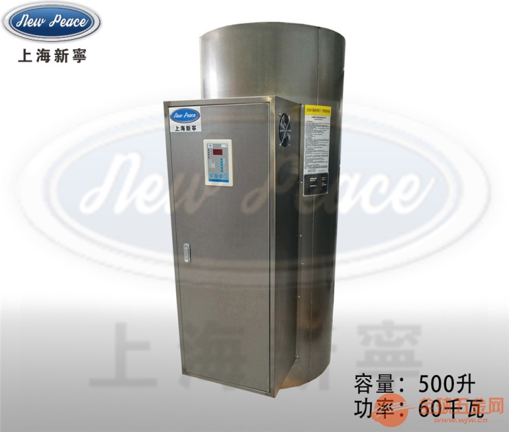 厂家直销包装机配套用60KW工业电热水锅炉(热水器)