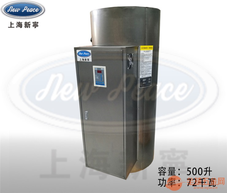 干洗机大型洗衣机配套用72千瓦电加热热水炉 热水器