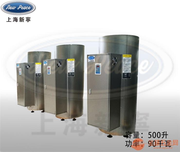 厂家直销干洗房配套用智能90千瓦电加热热水锅炉