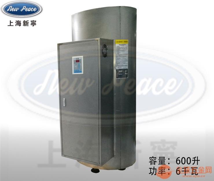 厂家直销瓦楞机配套用立式全自动6千瓦电热水炉丨热水器