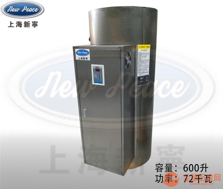 厂家供应低碳环保型智能立式72KW电加热热水锅炉
