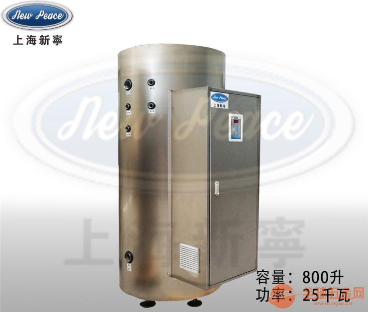 厂家直销干洗水洗熨烫用25KW电热水锅炉